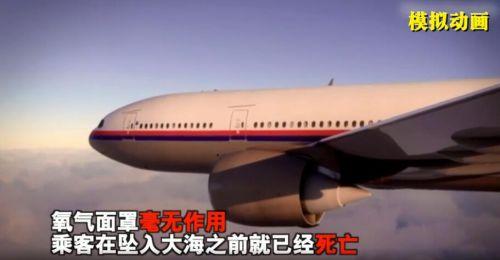 马航乘客坠机前或已缺氧死亡