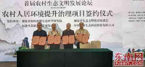 首屆農村生態文明發展論壇在榕舉行