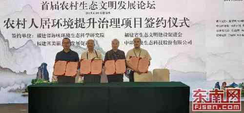 首届农村生态文明发展论坛在榕举行
