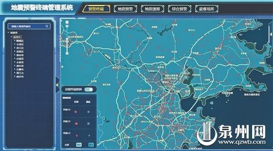 泉州建2500个地震预警信息发布终端 能提前地震预警
