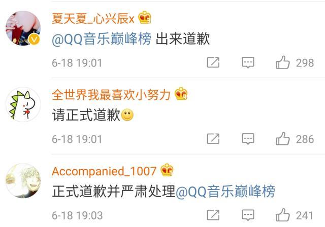 QQ音乐巅峰榜将张艺兴名字打错,道歉却敷衍了事?