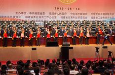 凝心凝智凝力 第六屆世界閩商大會福州開幕