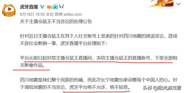 """不可原谅!虎牙斗鱼发表声明,仓鼠王小米粥因错误言论被""""封杀"""""""