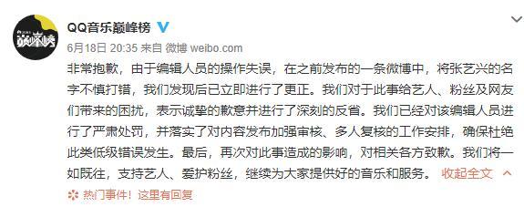QQ音乐巅峰榜打错张艺兴名字,出面道歉被指责态度不端