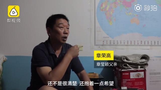 章莹颖案最新消息2019:章莹颖遇害现场曝光 尸体下落仍旧成迷!