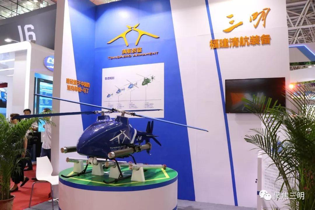 世界首架交叉雙旋翼復合推力尾槳無人直升機亮相三明館