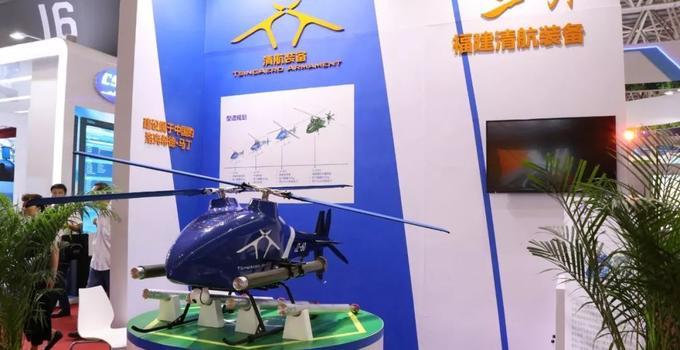 世界首架交叉双旋翼复合推力尾桨无人直升机亮相三明馆