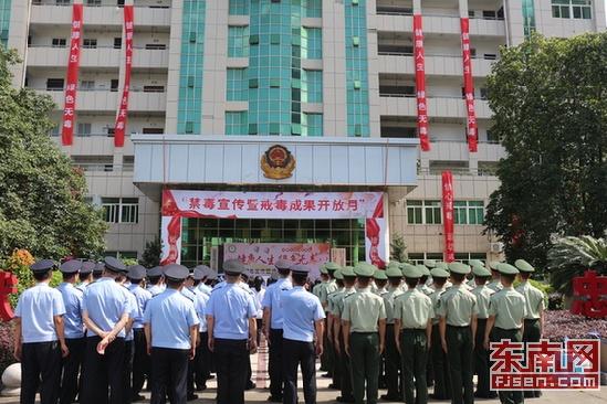 漳州司法强制隔离戒毒所向社会开放教育戒治成果
