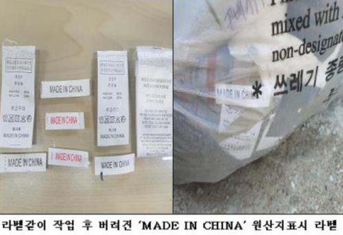 韩设计师伪装原创怎么回事 低价购买中国服装伪装成韩国制造