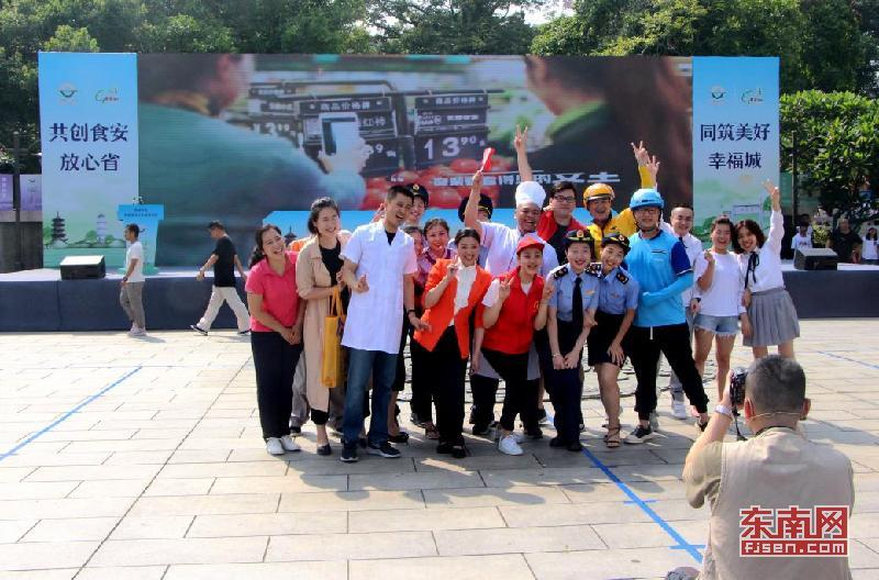 福建省2019年食品安全宣传周活动正式启动