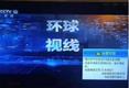 中国系统刷屏世界怎么回事 日本网友直呼中国地震预警好厉害