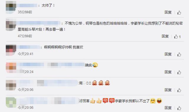 周杰伦詹宇豪斗琴再现《不能说的秘密》 网友:为何是粉色钢琴