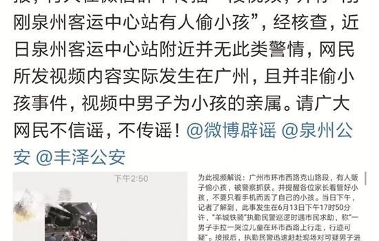 网传泉州客运中心站有人偷小孩 泉州网警速辟谣