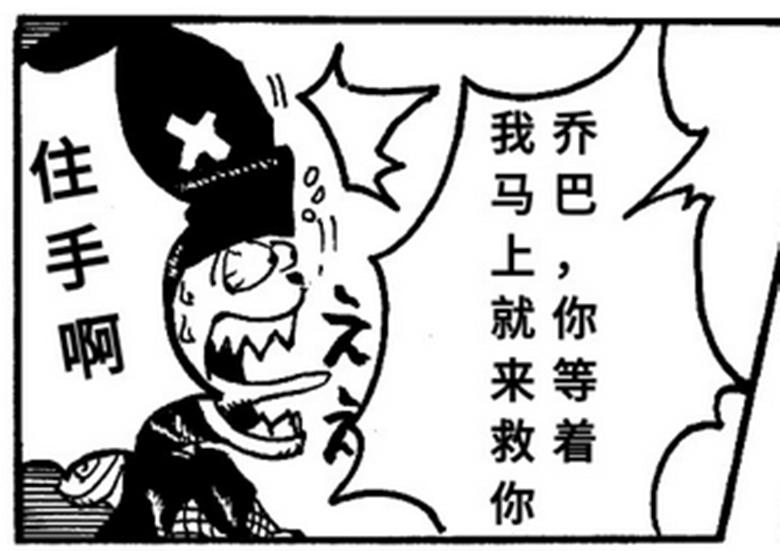 海贼王漫画946话:路飞误会乔巴被抓,对四皇大妈出手,再次被弹飞