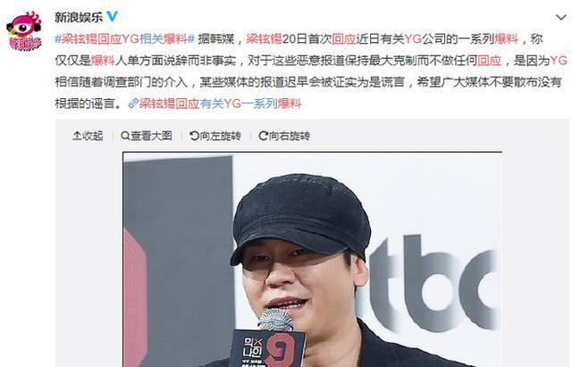 梁铉锡回应YG爆料说了什么?梁铉锡个人资料回应YG爆料怎么回事?
