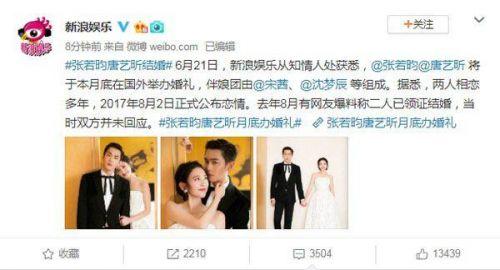 张若昀唐艺昕伴娘团曝光都有谁?宋茜沈梦辰和张若昀关系很好吗