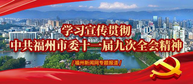 """福州鼓楼区荣获""""中国最具价值投资城区""""称号"""