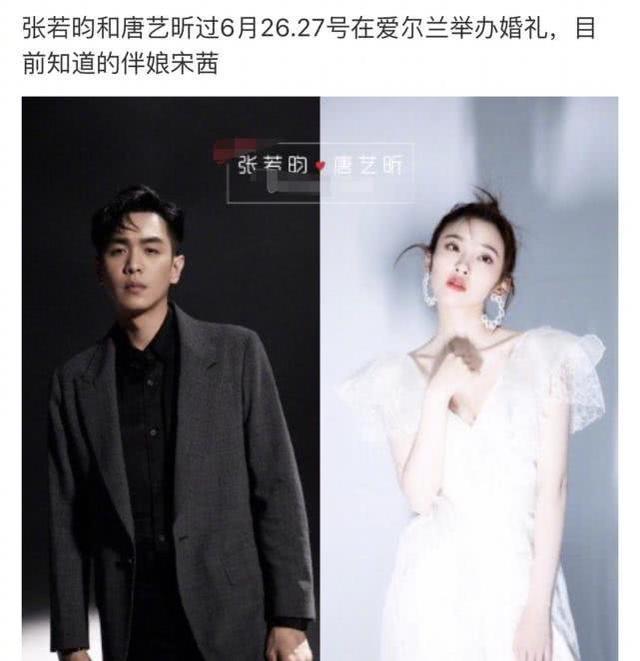 张若昀被曝婚讯后首现身,张若昀唐艺昕婚礼伴郎伴娘团揭秘