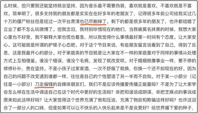 张伦硕发斥责不实言论怎么回事?张伦硕为什么发文说了什么?