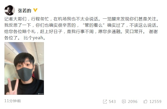 张若昀道歉怎么回事?张若昀为什么道歉说了什么?