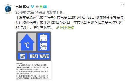 北京发布高温蓝色预警信号:明后两天最高温超35度(附防御指南)