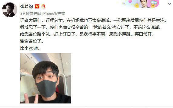张若昀间接承认婚讯!为机场黑脸道歉,张若昀唐艺昕婚礼细节遭扒