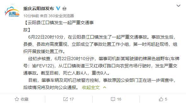 4死9伤!重庆云阳今晚突发驾车撞人事故,现场视频曝光