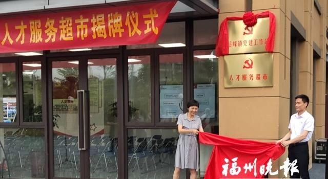"""福州首个人才服务超市揭牌 博士携专长""""上架"""""""