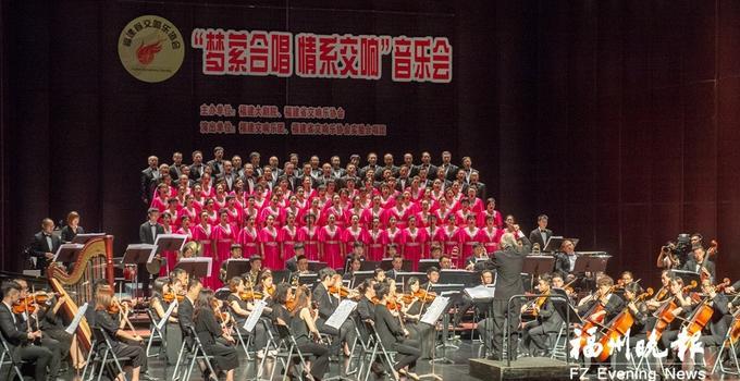 福建省交响乐协会实验合唱团音乐会举行