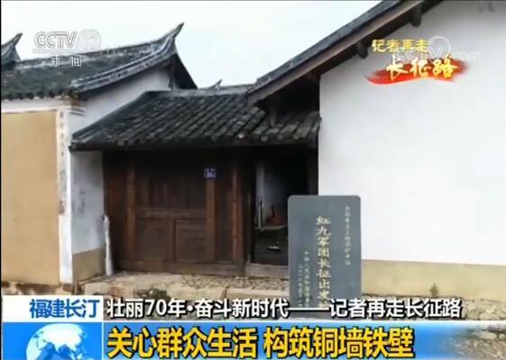 【壮丽70年·奋斗新时代】记者再走长征路 福建长汀:关心群众生活 构筑铜墙铁壁