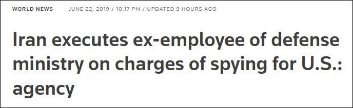 """伊朗处决一名国防部前雇员,罪名为""""美国间谍"""""""