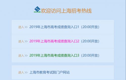 上海高考成绩查询入口