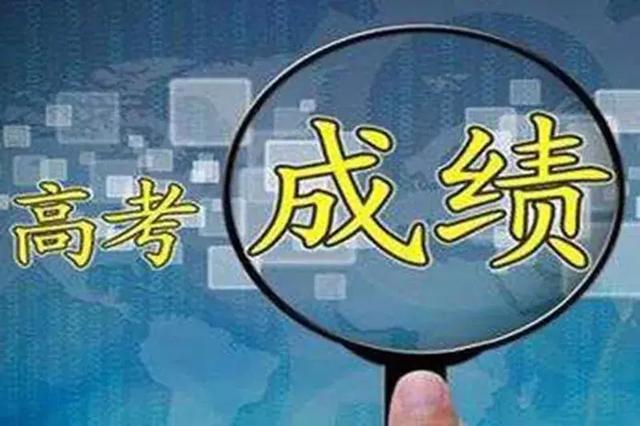 2019各省高考分数线汇总!北京江西安徽四川浙江河北高考分数线公布