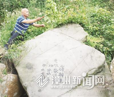 南靖县发现古代分水石 至今已有400多年历史
