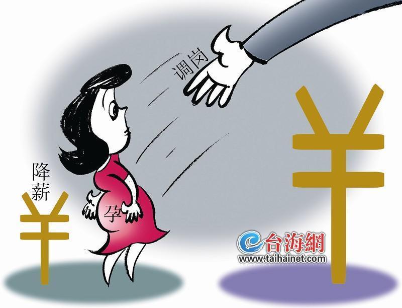 廈門31歲女經理懷孕 被降職降薪暗示走人