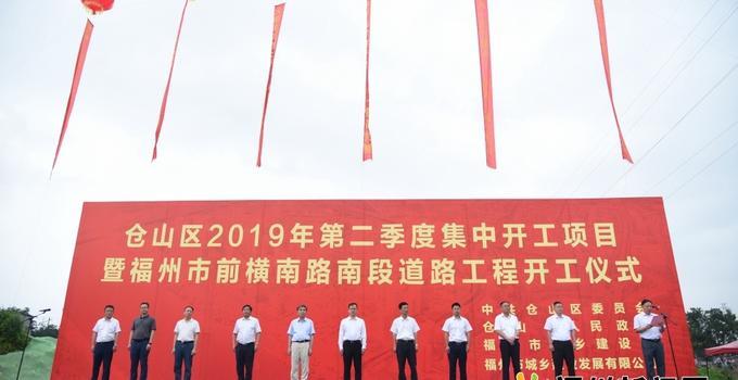 福州仓山区今年第二季度项目集中开工35个项目 总投资258亿