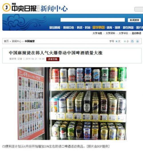 麻辣烫在韩受欢迎是真的吗?中国麻辣烫为什么深受韩国群众欢迎