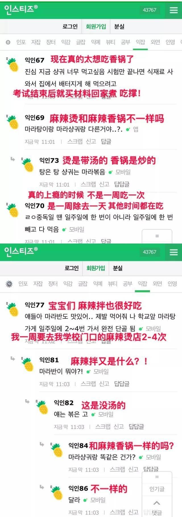 麻辣烫在韩受欢迎什么情况 韩国人为何也爱吃麻辣烫