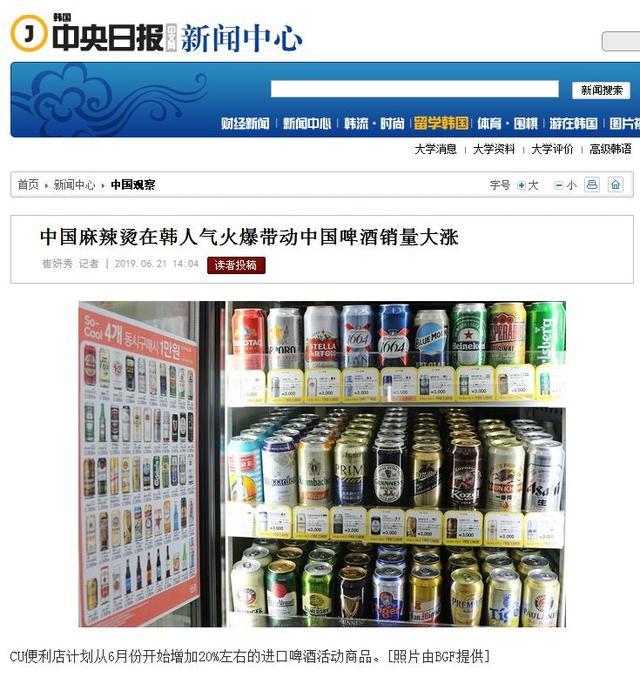 麻辣烫在韩受欢迎怎么回事 麻辣烫能否取代啤酒炸鸡