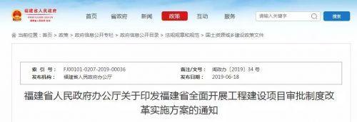 """福建全面改革工程建设项目审批制度 审批实现""""四统一"""""""