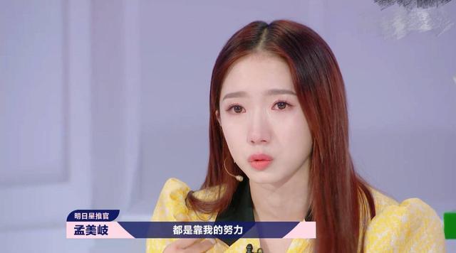 《明日3》出现杨超越2号,孟美岐被她1句话气哭,却被喷双标?