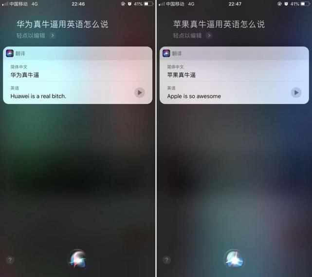 苹果Siri侮辱性翻译怎么回事?苹果Siri侮辱性翻译事件始末