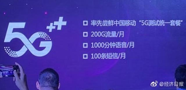 中国移动5G测试套餐曝光:每月200GB流量