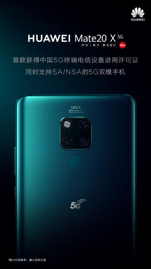 华为首张5G终端什么情说道况 华为Mate20X(5G)获5G许可证