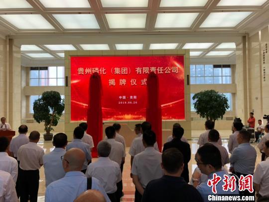 """貴州整合重組""""兩磷""""企業 打造千億化工產業"""