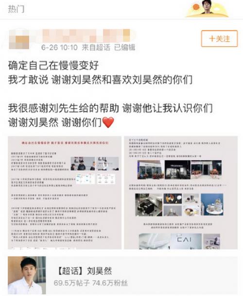 刘昊然给粉丝捐钱什么情况?刘昊然为什么给粉丝捐钱事件始末