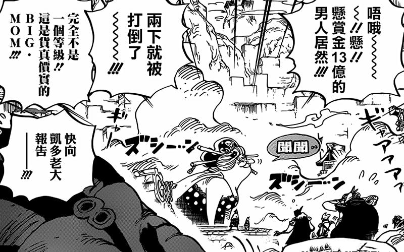 海贼王漫画947话最新情报:甚平下落被揭晓,卡塔库栗想入草帽团