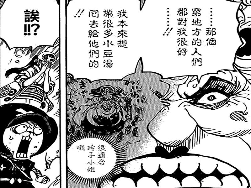 海贼王漫画947话:Big Mom战斗中恢复记忆 联手路飞谋夺凯多地盘