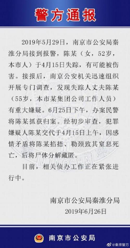 南京广电员工杀妻碎尸详细情形 南京广电员工为甚么杀妻碎尸?