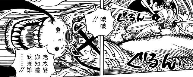 海贼王947话情报最新 海贼王947话什么时候更新 海贼王946话情报鼠绘漫画